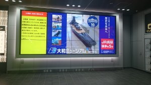 マルチディスプレイin広島